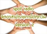 spot radio  จิตอาสาข้าราชการได้ทุกวัน version 2