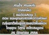 รายงานข่าวสุขภาวะ ภาคเหนือ สานใจสานพลัง 26 มิถุนายน 2556 (แม่ฮ่องสอน) ตอน แผนยุทธศาสตร์เพื่อการพัฒนากลุ่มชาติพันธ ุ์และชนเผ่าพื้นเมืองแห่งประเทศไทย:วิสุทธ ิ์ เหล็กสมบูรณ์