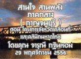 รายงานข่าวสุขภาวะ ภาคกลาง สานใจ สานพลัง 29 พฤศจิกายน 56 (กาญจนบุรี) ตอน จังหวัดเคลื่อนที่และคลินิกมหาดไทย  : จารุณี กฐินหอม