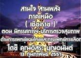 รายงานข่าวสุขภาวะ ภาคเหนือ สานใจสานพลัง 6 กุมภาพันธ์ 2557 (เชียงราย) ตอน นิทรรศการฯ บริการตรวจสุขภาพ ด้านการแพทย์แผนไทย และการแพทย์ทางเลือกฯ : อิสระ บุญอนันต์