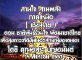 รายงานข่าวสุขภาวะ ภาคเหนือ สานใจสานพลัง 14 สิงหาคม 2557 (เชียงราย) ตอน ชาติพันธ์ร่วมใจ พัฒนาชาติไทย  เพื่อสุขภาวะที่ดีขึ้นในอัตลักษณ์ของตน เอง : อิสระ บุญอนันต์