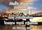 รายงานข่าวสุขภาวะ ภาคกลาง สานใจ สานพลัง 27 สิงหาคม 2557 (กาญจนบุรี) ตอน ภาคีบริโภคไทย : จารุณี กฐินหอม