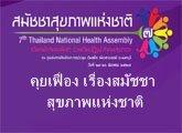 รายการคุยเฟื่องเรื่องสมัชชาสุขภาพแห่งชาติ  เรื่องละคร นิทาน ดนตรี  วันที่ 24 ธันวาคม 2557
