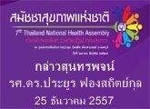 กล่าวสุนทรพจน์โดย รศ.ดร.ประยูร ฟอง สถิตย์กุล คณบดีคณะสาธารณสุขศาสตร์มหาวิทยาลั ยมหิดล ณงานประชุม สมัชชาสุขภาพแห่งชาติครั้งที่ 7 วันที่ 24 ธันวาคม 2557