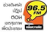 รายการเวทีความคิด 96.5 FM  ช่วงเดินหน้าปฏิรูป เรื่อง เขตสุขภาพเพื่อประชาชน (15 ม.ค. 58)