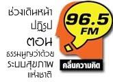 รายการเวทีความคิด 96.5 FM   ช่วงเดินหน้าปฏิรูป เรื่อง ธรรมนูญว่าด้วยระบบสุขภาพแห่งชาติ