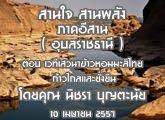 รายงานข่าวสุขภาวะ ภาคอีสาน สานใจ สานพลัง  (อุบลราชธานี)  10 เมษายน 2558 ตอน เวทีเสวนาข้าวหอมมะลิไทย ก้าวไกลและยั่งยืน : นิชรา บุญตะนัย