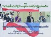 เสวนา �การขับเคลื่อนการปฏิรูประบบสุ ขภาพ ภายใต้การปฏิรูปประเทศไทย� วันที่ ๒๙ พฤษภาคม ๒๕๕๘