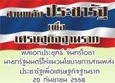 พลเอกประยุทธ์ จันทร์โอชา นายกรัฐมนต รีให้แนวนโยบายการสานพลังประชารัฐเพื่อเศร ษฐกิจฐานราก 20 กันยายน 2558