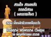 รายงานข่าวสุขภาวะ ภาคอีสาน สานใจ สานพลัง ( นครราชสีมา ) 19 พฤศจิกายน2558 ตอน น้ำหมักชีวภาพคืออะไร : พรพรรณ เวินชุม