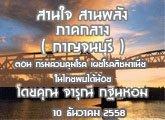 รายงานข่าวสุขภาวะ ภาคกลาง สานใจ สานพลัง (กาญจนบุรี) 10 ธันวาคม 2558 ตอน กรมควบคุมโรค เผยโรคลิชมาเนียในไทยพบได้น้อย :จารุณี กฐินหอม