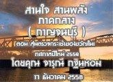 รายงานข่าวสุขภาวะ ภาคกลาง สานใจ สานพลัง (กาญจนบุรี) 24 ธันวาคม 2558 ตอน  :จารุณี กฐินหอม