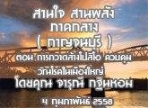 รายงานข่าวสุขภาวะ ภาคกลาง สานใจ สานพลัง (กาญจนบุรี) 4 กุมภาพันธ์ 2559 ตอน การกวาดล้างโปลิโอ ควบคุมวัณโรคในเมือง ใหญ่ :จารุณี กฐินหอม