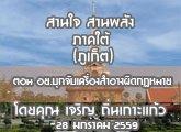 รายงานข่าวสุขภาวะ สานใจสานพลังภาคใต้ ( ภูเก็ต ) 28 มกราคม 2559 ตอน อย.บุกจับเครื่องสำอางผิดกฏหมาย : เจริญ ถิ่นเกาะแก้ว