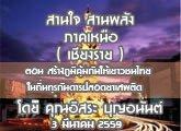 รายงานข่าวสุขภาวะ ภาคเหนือ สานใจสานพลัง (เชียงราย) 3 มีนาคม 2559 2559 ตอน สร้างภูมิคุ้มกันให้เยาวชนไทยในถิ่นทุรกัน ดารปลอดยาเสพติด : อิสระ บุญอนันต์