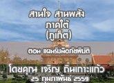 รายงานข่าวสุขภาวะ สานใจสานพลังภาคใต้ ( ภูเก็ต ) 25 กุมภาพันธ์ 2559 ตอน แผนรับมือภัยพิบัติ : เจริญ ถิ่นเกาะแก้ว