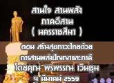 รายงานข่าวสุขภาวะ ภาคอีสาน สานใจ สานพลัง ( นครราชสีมา ) 4 มีนาคม 2559 ตอน สร้างสุขภาวะไทยด้วย การสานพลังปัญญาและภาคี  : พรพรรณ เวินชุม