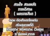 รายงานข่าวสุขภาวะ ภาคอีสาน สานใจ สานพลัง ( นครราชสีมา ) 11 มีนาคม 2559 ตอน ต้องทำมากไหมกับสร้างสุขภาพที่ดี : พรพรรณ เวินชุม
