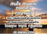 รายงานข่าวสุขภาวะ ภาคกลาง สานใจ สานพลัง (กาญจนบุรี) 28 เมษายน 2559 ตอน ภาคีเครือข่ายจัดประชุมวิชาการและงาน มหกรรมการแพทย์แผนไทย เขตสุขภาพที่ 4 :จารุณี กฐินหอม