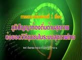 ภูมิปัญญาท้องถิ่นด้านสุขภาพ ต่อยอดวิถีชุมชนในระบบสุขภาพไทย 29 ก.ย. 59