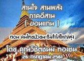 รายงานข่าวสุขภาวะ ภาคอีสาน สานใจ สานพลัง 26 กรกฎาคม 2561 ตอน คนไทยป่วยมะเร็งลำไส้ใหญ่พุ่ง : วิชิตชนม์ ทองชน