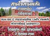 รายงานข่าวสุขภาวะ ภาคเหนือ สานใจสานพลัง 2 ตุลาคม 2561 ตอน 100 ปี สาธารณสุขไทย รวมใจ สานพลัง สร้างการเรียนรู้ มุ่งสู่สุขภาวะ : สุนี บุญอนันต์