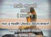 รายงานข่าวสุขภาวะ ภาคใต้ สานใจสานพลัง 18 ตุลาคม 2561 ตอน ชู Health Literacy เป็นวาระแห่งชาติ : ชัยวุฒิ เกิดชื่น
