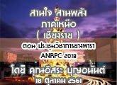 รายงานข่าวสุขภาวะ ภาคเหนือ สานใจสานพลัง 18 ตุลาคม 2561 ตอน ประชุมวิชาการยางพารา ANRPC 2018 : อิสระ บุญอนันต์