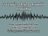 รายงานข่าวสุขภาวะ ภาคอีสาน สานใจ สานพลัง 8 พฤศจิกายน 2561 ตอน ขอนแก่นจัดกิจกรรม Walking Challenge 2018 : วิชิตชนม์ ทองชน