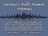 รายงานข่าวสุขภาวะ ภาคเหนือ สานใจสานพลัง 20 ธันวาคม 2561 ตอน สมัชชาสุขภาพแห่งชาติ ห่วงคนไทยไม่เท่าท ันโลกดิจิทัล : อิสระ บุญอนันต์