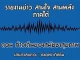 รายงานข่าวสุขภาวะ ภาคใต้ สานใจสานพลัง 3 มกราคม 2562 ตอน ก้าวเดินของสมัชชาสุขภาพ : ชัยวุฒิ เกิดชื่น