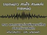 รายงานข่าวสุขภาวะ ภาคเหนือ สานใจสานพลัง 10 มกราคม 2562 ตอน มหกรรมแนวร่วมพัฒนาชาติไทย ปลอดภัยย าเสพติด : อิสระ บุญอนันต์