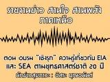 รายงานข่าวสุขภาวะ ภาคเหนือ สานใจสานพลัง 17 มกราคม 2562 ตอน อบรม �เชิงรุก� ความรู้เกี่ยวกับ EIA และ SEA ตามยุทธศาสตร์ชาติ 20 ปี : อิสระ บุญอนันต์