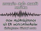 รายงานข่าวสุขภาวะ ภาคอีสาน สานใจ สานพลัง 17 มกราคม 2562 ตอน สรุปสิทธิบัตรทองเข้า ER นอกเวลาไม่เสียเงิน : วิชิตชนม์ ทองชน