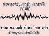 รายงานข่าวสุขภาวะ ภาคใต้ สานใจสานพลัง 24 มกราคม 2562 ตอน ห่วงคนไทยไม่ทันโลกดิจิทัล : ชัยวุฒิ เกิดชื่น