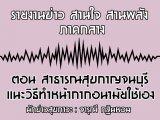 รายงานข่าวสุขภาวะ ภาคกลาง สานใจ สานพลัง 7 กุมภาพันธ์ 2562 ตอน สาธารณสุขกาญจนบุรี แนะวิธีทำหน้าก ากอนามัยใช้เอง : จารุณี กฐินหอม