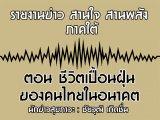 รายงานข่าวสุขภาวะ ภาคใต้ สานใจสานพลัง 12 กุมภาพันธ์ 2562 ตอน ชีวิตเปื้อนฝุ่นของคนไทยในอนาคต : ชัยวุฒิ เกิดชื่น