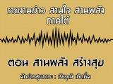 รายงานข่าวสุขภาวะ ภาคใต้ สานใจสานพลัง 19 กุมภาพันธ์ 2562 ตอน สานพลัง สร้างสุข : ชัยวุฒิ เกิดชื่น