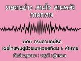 รายงานข่าวสุขภาวะ ภาคกลาง สานใจ สานพลัง 21 กุมภาพันธ์ 2562 ตอน เผยไทยพบผู้ป่วยเบาหวานเกือบ 5 ล้านราย : จารุณี กฐินหอม