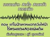 รายงานข่าวสุขภาวะ ภาคเหนือ สานใจสานพลัง 26 กุมภาพันธ์ 2562 ตอน แก้ไขปัญหาหมอกควันไฟป่า ไร้พรมแดนสองแผ่นด ิน : สุนี บุญอนันต์