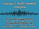 รายงานข่าวสุขภาวะ ภาคอีสาน สานใจ สานพลัง 28 กุมภาพันธ์ 2562 ตอน สธ.เข้มมาตรการความปลอดภัยใน รพ. : วิชิตชนม์ ทองชน