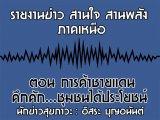 รายงานข่าวสุขภาวะ ภาคเหนือ สานใจสานพลัง 7 มีนาคม 2562 ตอน การค้าชายแดนคึกคัก�ชุมชนได้ประโยชน ์ : อิสระ บุญอนันต์