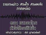 รายงานข่าวสุขภาวะ ภาคเหนือ สานใจสานพลัง 12 มีนาคม 2562 ตอน เยาวชนไทย หัวใจไร้คอร์รัปชั่น : สุนี บุญอนันต์