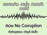 รายงานข่าวสุขภาวะ ภาคใต้ สานใจสานพลัง 12 มีนาคม 2562 ตอน No Corruption : ชัยวุฒิ เกิดชื่น