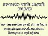 รายงานข่าวสุขภาวะ ภาคกลาง สานใจ สานพลัง 14 มีนาคม 2562 ตอน สาธารณสุขกาญจนบุรี ประกาศนโยบาย และแผนดำเนินงานเอดส์ในสถานที่ทำงาน : จารุณี กฐินหอม