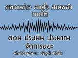 รายงานข่าวสุขภาวะ ภาคใต้ สานใจสานพลัง 19 มีนาคม 2562 ตอน ประเมิน ประมาณ จัดการขยะ : ชัยวุฒิ เกิดชื่น