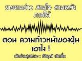 รายงานข่าวสุขภาวะ ภาคใต้ สานใจสานพลัง 26 มีนาคม 2562 ตอน ความก้าวหน้าของฝุ่น เอาไง ! : ชัยวุฒิ เกิดชื่น