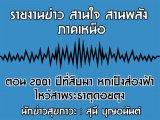 รายงานข่าวสุขภาวะ ภาคเหนือ สานใจสานพลัง 26 มีนาคม 2562 ตอน 2001 ปีที่สืบมา หกเป็งส่องฟ้า ไหว้สาพระธาตุดอยตุง : สุนี บุญอนันต์