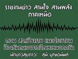 รายงานข่าวสุขภาวะ ภาคเหนือ สานใจสานพลัง 2 เมษายน 2562 ตอน สธ.เชียงราย แนะประชาชนป้องกันตนเองจ ากปัญหาหมอกควัน : สุนี บุญอนันต์