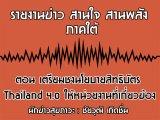 รายงานข่าวสุขภาวะ ภาคใต้ สานใจสานพลัง 2 เมษายน 2562 ตอน เตรียมชงนโยบายสิทธิบัตร Thailan d 4.0 ให้หน่วยงานที่เกี่ยวข้อง : ชัยวุฒิ เกิดชื่น
